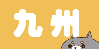 九州エリア